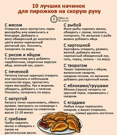 Lunches And Dinners, Meals, Baking Basics, Good Food, Yummy Food, Savoury Baking, Cooking Recipes, Healthy Recipes, Russian Recipes