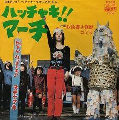 Showa Period, Printed Matter, Vintage Prints, Ads, Japanese, Jacket, Japanese Language, Jackets