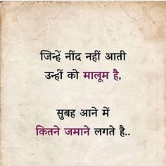 heart touching love quotes in hindi Shyari Quotes, Hindi Quotes Images, Love Quotes In Hindi, Inspirational Quotes Pictures, Motivational Quotes, Qoutes, Maya Quotes, Hindi Shayari Love, Shayari Status