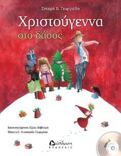 10 χριστουγεννιάτικα παιδικά βιβλία «φετινής παραγωγής» για δωράκι - Επικαιρότητα - Βιβλίο - Ψυχαγωγία - in.gr Happy Minds, Christmas Books, Classroom Decor, Kindergarten, Preschool, Xmas, Entertaining, Baseball Cards, Decoration