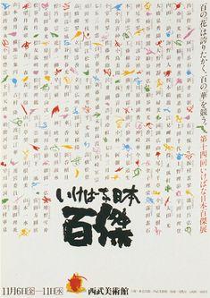 Ikko Tanaka, Nippon ikebana hyakketsu, 1981 Ikko Tanaka, Print Design, Graphic Design, Ikebana, Design Inspiration, Japan, Illustration, Blog, Prints