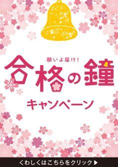 埼京線西川口駅直結のショッピングセンター【ビーンズ】 Spring Design, Web Banner, Banner Design, Typography Design, Layout, Japan, Graphic Design, Seasons, Places