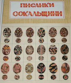 A poster of traditional pysanky of Sokal from the pysanka school in Chervonohrad.