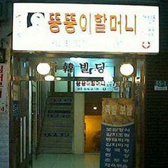 장충동뚱뚱이할머니족발보쌈 - 37-1 Myeongdong 1(il)-ga, Jung-gu, Seoul / 서울 중구 명동1가 37-1