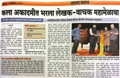 #wrfgoa in today's Tarunbharat