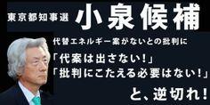 小泉氏が逆ギレ「代案は出さない!」一人で出せるわけないじゃないか!(怒) 脱原発即ゼロで日本復活の画像 | GIFアニメ&アニソン特集・TPP/EHI関連特集!!(^O^)/