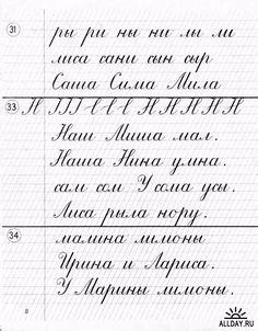 Красивый почерк сейчас большая редкость. Это факт. Но учителя твердят (и я в том числе), что почерк должен быть хотя бы читаемый, и что все, что непонятно, читается в сторону ошибки. И тут мы - учителя бессильны. Т.е. я могу, конечно, спросить ученика, что он написал, но когда он будет...