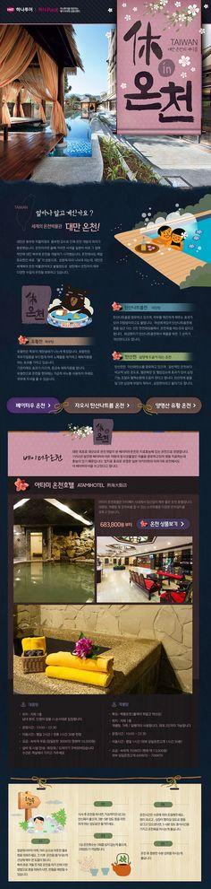 [기획전] 휴 in 대만 온천 여행기...