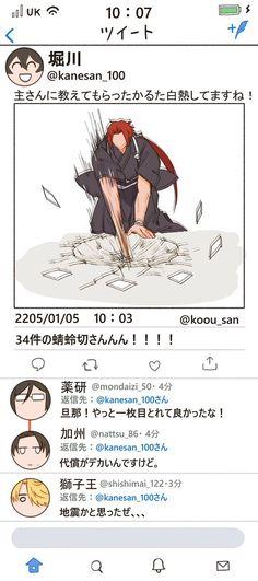 Touken Ranbu, Anime Art, Memes, Twitter, Meme, Art Of Animation