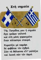 Learn Greek, Go Greek, Greek Quotes About Life, Greek Independence, Kai, Greek Crafts, Greek Memes, Greek Flag, Greek Language