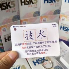 Chinese Flashcard - Flashcard HSK4 - Mandarin Flashcard
