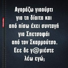 Letter Board, Greek, Jokes, Messages, Lettering, Humor, Funny, Husky Jokes, Humour
