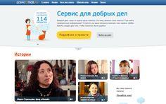 Сервис для добрых дел -http://dobro.mail.ru/
