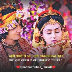 Image may contain: 2 people, text Radha Krishna Songs, Radha Krishna Love Quotes, Cute Krishna, Radha Krishna Pictures, Lord Krishna Images, Radha Krishna Photo, Krishna Photos, Radhe Krishna, Best Couple Pictures