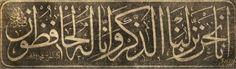 """© Fehmi Efendi - Levha - Ayet-i Kerîme """"Şüphesiz o zikri (Kur'an'ı) biz indirdik biz! Onun koruyucusu da elbette biziz. (Hicr Sûresi, 9.ayet)"""""""