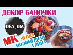 Мастер-класс: декор баночки ягодами из полимерной глины FIMO/polymer clay tutorial - YouTube