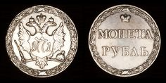 russian coin 1771
