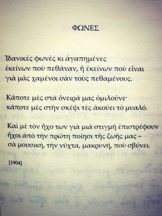 "Κ. Π. Καβάφης - ""Φωνές"" All Quotes, Greek Quotes, Poetry Quotes, Funny Quotes, Greek Words, Caption Quotes, Word Out, Love Poems, Positive Thoughts"