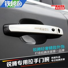 Find More Stickers Information about ABS/ 8PCS/16PCS stainless steel door handle door handle door handle box decoration for MG GS 2015,High Quality Stickers from PaiKoo Company on Aliexpress.com