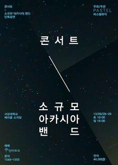 """Sogyumo Acacia Band"" Concert Poster 2013"