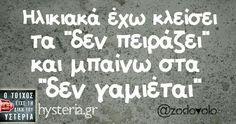 Greek Memes, Funny Greek Quotes, Sarcastic Quotes, Funny Quotes, Words Quotes, Wise Words, Life Quotes, Favorite Quotes, Best Quotes