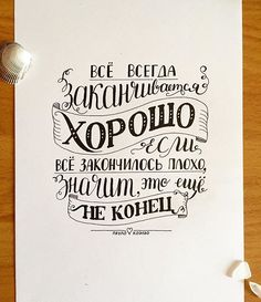 #lettering #kalachevaschool #леттеринг #леттерингонлайн #леттерингикаллиграфия #typographyinspired #tipography # The Words, Russian Quotes, Instagram Life, Calligraphy Letters, Super Quotes, Life Motivation, Word Art, Hand Lettering, Quotations