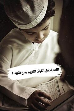 Learn Quran For Kids over Skype by a professional tutor and online Quran Academy. Alhamdulillah, Islamic Art, Islamic Quotes, Ramadan, Baby Hijab, Middle East Culture, Online Quran, Happy Eid Mubarak, Learn Quran