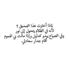 73 Best Friend images in 2019 | Arabic quotes, Arabic words