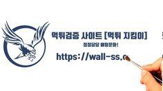먹튀검색 코카콜라먹튀 먹튀지킴이 wall-ss.com
