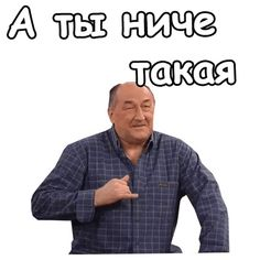Memes Funny Faces, Stupid Funny Memes, Funny Relatable Memes, Wtf Funny, Russian Quotes, Russian Memes, Hello Memes, Happy Memes, Funny Mems