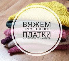 Вяжем треугольные платки. Часть 1. Классический треугольный платок - блог экспертов интернет-магазина пряжи 5motkov.ru