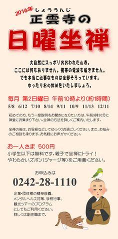お知らせ - 会津本山 護法山正雲寺