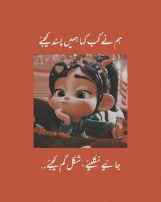 Urdu Funny Poetry, Funny Quotes In Urdu, Love Quotes Poetry, Funny Girl Quotes, Jokes Quotes, New Funny Jokes, Funny School Jokes, Emotional Poetry, Poetry Feelings