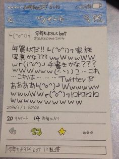 Japanese new year card that like Twitter view.