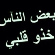 حلو المسآ لا صار يجمع لك اثنين قهوة مزاج وطيف شخص تحبه Arabic Calligraphy Calligraphy
