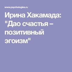 "Ирина Хакамада: ""Дао счастья – позитивный эгоизм"""