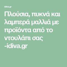 Πλούσια, πυκνά και λαμπερά μαλλιά με προϊόντα από το ντουλάπι σας -idiva.gr