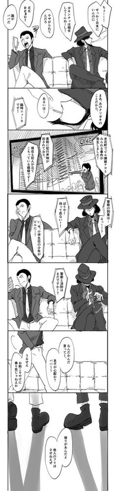 Lupin The Third, Kaito, Conan, Detective, Squad, Funny, Manga, My Favorite Things, Anime