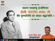 महान परमाणु इंजीनियर होमी जहांगीर भाभा जी की पुण्यतिथि पर सादर श्रद्धांजलि।...