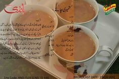 Kashmiri Chai Recipe in Urdu English by Zubaida Tariq Apa Masala TV program Handi kashmiri chai recipe by shireen anwar anwer Donut Recipes, Tea Recipes, Breakfast Recipes, Recipies, Masala Tv Recipe, Chai Recipe, Cooking Recipes In Urdu, Cooking Tips, My Favorite Food