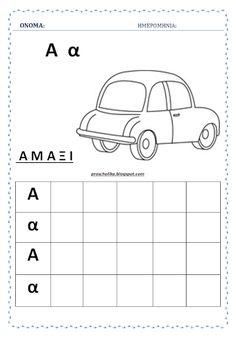 Writing Words, Primary School, Homework, Worksheets, Children, Kids, Education, Blog, Young Children