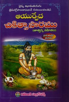 """New Release -""""Ayurveda Chikiths..."""", Now available on store http://www.telugubooks.in/products/ayurveda-chikithsasaaram?utm_campaign=social_autopilot&utm_source=pin&utm_medium=pin"""