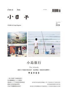 小日子享生活誌, August 2014, #28 on Magpile Type Posters, Graphic Design Posters, Graphic Design Inspiration, Placemat Design, Flat Design Illustration, Japanese Typography, Japanese Graphic Design, Creative Posters, Life Design