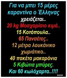 Greek Quotes, Funny Jokes, Funny Pictures, Wisdom, Lol, Humor, Words, Memes, Sugaring