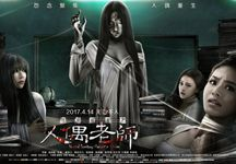 Haunted Dormitory Marionette Teacher Nonton Film Setan China Horror Mandarin Movie TVXXi.com . . . #filmsetan #filmhorror #horrormovie #horrorchina #setanchina #filmchina #horrormandarin #setanmandarin #filmmandarin #china #mandarin #nontonstreaming #bioskoponline #bioskopgratis #theaterxxi #bioskop21 #downloadfilm #filmterbaru #nontonfilm #jadwalfilm #film2017 #filmbioskop #bioskoponline #nontongratis #nontonhemat #tvxxi Halloween 2020, Horror Movies, Darth Vader, Teacher, Dormitory, China, Film, Concert, Movie Posters