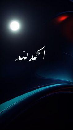 Embedded Wallpaper Telefon, Kaligrafi Allah, Islamic Wallpaper Hd, Quran Arabic, Islam Quran, Quran Quotes, Islamic Quotes, Media Wall, Islamic Art Calligraphy