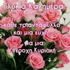 Greek Quotes, Best Friend Quotes, Good Morning Images, Happy Day, Good Night, Beautiful Flowers, Diy And Crafts, Spirituality, Rose