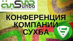 СУХБА Suhba Конференция компании  в Казахстане 27.01.2018   Китай УЖЕ принял проект СУХБА Suhba и наш браузер работает в Китае.      ВНИМАНИЕ! У вас есть возможность сделать это сегодня.  - инвестировать в акции SUHBA   Ссылка для регистрации на бирже для покупки акций:   http://birzha.suhba.net/?ref=A3333740