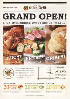 グリックグリル - 07/03グランドオープン時に配布されたチラシ表                                                                                                                                                                                 もっと見る