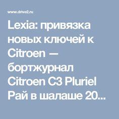 Lexia: привязка новых ключей к Citroen — бортжурнал Citroen C3 Pluriel Рай в шалаше 2006 года на DRIVE2